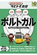 ポルトガル ポルトガル語→日本語・英語 絵を見て話せるタビトモ会話