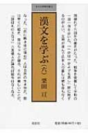 漢文を学ぶ 6 小さな学問の書