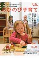 のびのび子育て 子どもに受けさせたい世界の幼児教育 クーヨンBOOKS