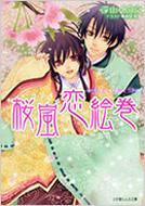 桜嵐恋絵巻 ひととせめぐり ルルル文庫