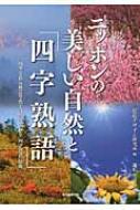 ニッポンの美しい自然と「四字熟語」 四季を彩る風景写真と自然に関わる「四字熟語」辞典