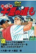 千里の道も 第三章 第25巻 ゴルフダイジェストコミックス