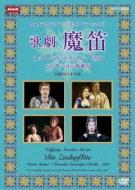 『魔笛』全曲 E.フィッシャー演出、スイトナー&ベルリン国立歌劇場、フォーゲル、シュライアー、他(1980 ステレオ 東京ライヴ)(2DVD)