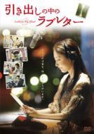 Movie/引き出しの中のラブレター