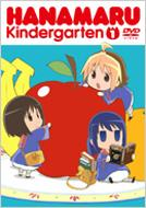 はなまる幼稚園 1