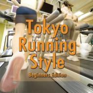 ローチケHMVVarious/Tokyo Running Style - Beginners Edition -