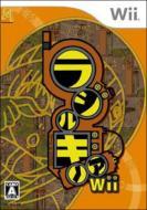 Game Soft (Wii)/ラジルギノアwii