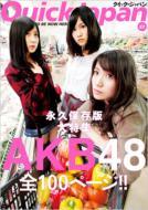 クイック・ジャパン Vol.87