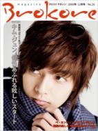 Brokore Magazine 26