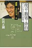 連塾 方法日本 アートにひそむ負の想像力 2 侘び・数奇・余白