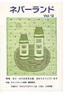 ネバーランド Vol.12 特集 まどみちお先生百歳おめでとうございます