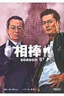 相棒 season5 下 朝日文庫