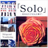 「Solo」-茨木のり子さんに捧ぐ-