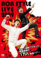 NON STYLE LIVE 2009 〜M-1優勝出来ました。感謝感謝の1万人動員ツアー〜