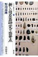 新しい旧石器研究の出発点・野川遺跡 シリーズ「遺跡を学ぶ」
