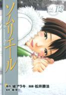 ソムリエール 12 ヤングジャンプ・コミックスBJ