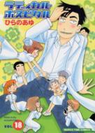 ラディカル・ホスピタル 18 MANGA TIME COMICS