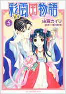 Saiunkoku Monogatari : Vol.5