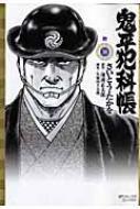 鬼平犯科帳 38 SPコミックスコンパクト