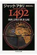 1492 西欧文明の世界支配 ちくま学芸文庫