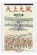天上大風 同時代評セレクション1986-1998 ちくま学芸文庫