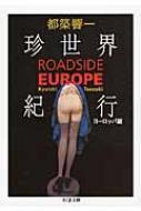 珍世界紀行 ヨーロッパ編 ROADSIDE EUROPE ちくま文庫