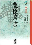 豊臣秀吉 異本太閤記 3 講談社漫画文庫