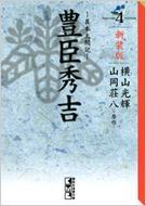 豊臣秀吉 異本太閤記 4 講談社漫画文庫