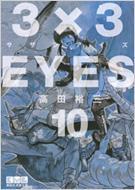 3×3EYES 10 講談社漫画文庫