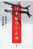 日本航空の正体