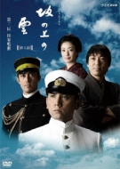 NHK スペシャルドラマ 坂の上の雲 3 国家鳴動