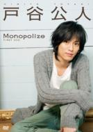 戸谷公人 FIRST DVD Monopolize