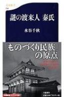 謎の渡来人 秦氏文春新書