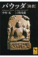 バウッダ「佛教」 講談社学術文庫