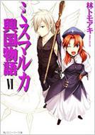 ミスマルカ興国物語 6 角川スニーカー文庫