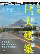 ワンダーJAPAN 日本の《異空間》探険マガジン 14 三才ムック