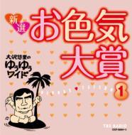 大沢悠里のゆうゆうワイド 新選 お色気大賞 1