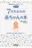 7月生まれの赤ちゃんの本 誕生前から満1歳までの成長とケア 誕生月別赤ちゃんの本シリーズ