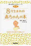 8月生まれの赤ちゃんの本 誕生前から満1歳までの成長とケア 誕生月別赤ちゃんの本シリーズ