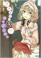ささみさん@がんばらない ガガガ文庫