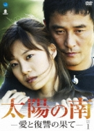 ���z�̓� -���ƕ��Q�̉ʂ�-DVD-BOX 1