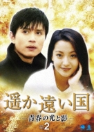 遥か遠い国 -青春の光と影-DVD-BOX 2