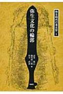 弥生文化の輪郭 弥生時代の考古学