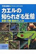 カエルの知られざる生態 変態・行動・脱皮のしくみ 子供の科学サイエンスブックス