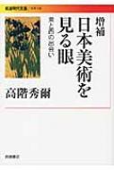 日本美術を見る眼 東と西の出会い 岩波現代文庫