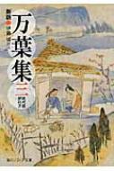 万葉集 現代語訳付き 3 角川ソフィア文庫