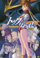 Emotion The Best Gunbuster
