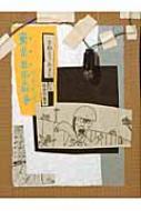 東京石器人戦争 復刻版理論社の大長編シリーズ