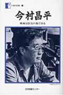 今村昌平 映画は狂気の旅である 人間の記録