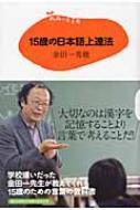 15歳の日本語上達法 15歳の寺子屋